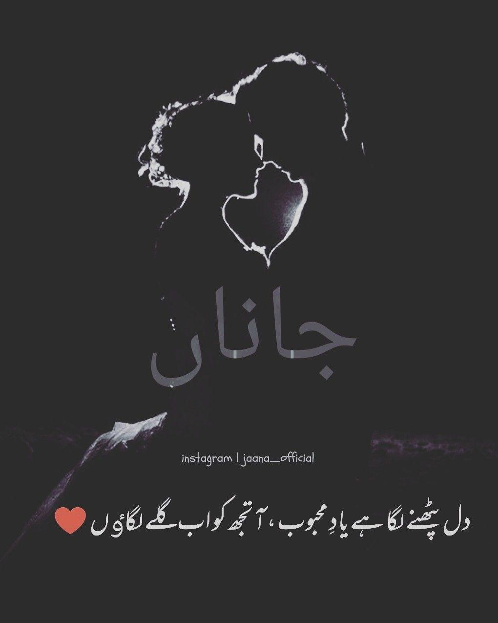 Best Quotes About True Love In Urdu