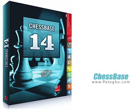 دانلود ChessBase نرم افزار آموزش پایه شطرنج برای کامپیوتر