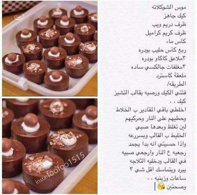 موس الشوكولاته Desserts Desert Recipes Yummy Cakes