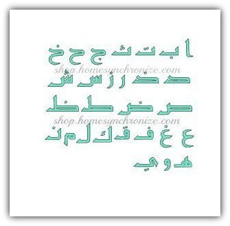 Arabic Alphabets Decal-Kufic Calligraphy Style