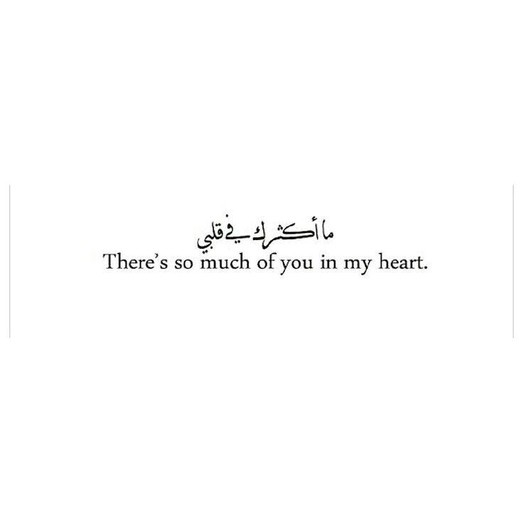Pin By J On Words Arabic Tattoo Quotes Islamic Love Quotes Words