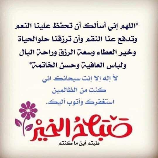 Pin By Habib Hidouri On Greetings Arabic Morning Greetings Quotes Good Morning Arabic Beautiful Arabic Words