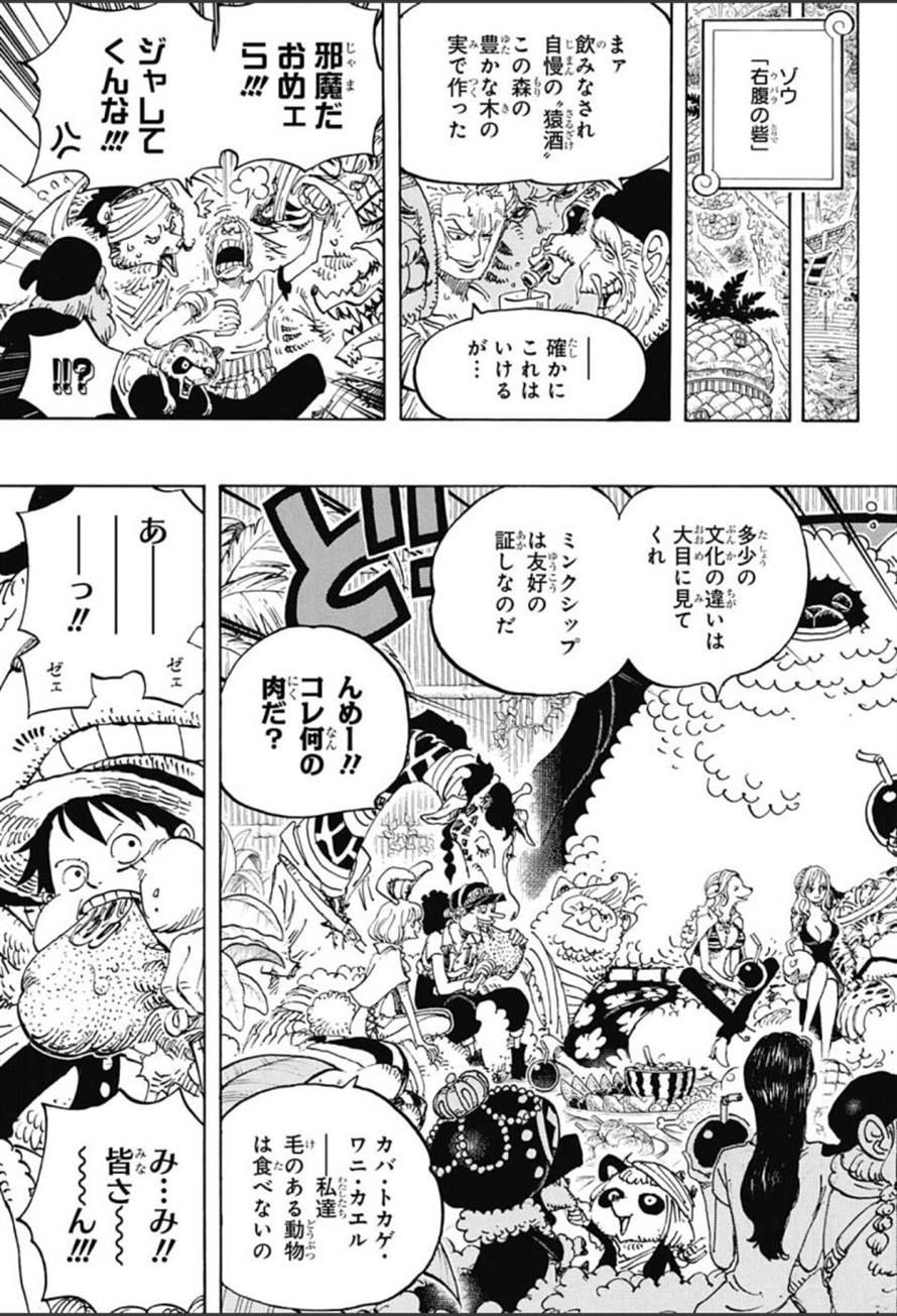 Download One Piece 807 : download, piece, ワンピース, Chapter, Piece, Chapter,, Diagram,