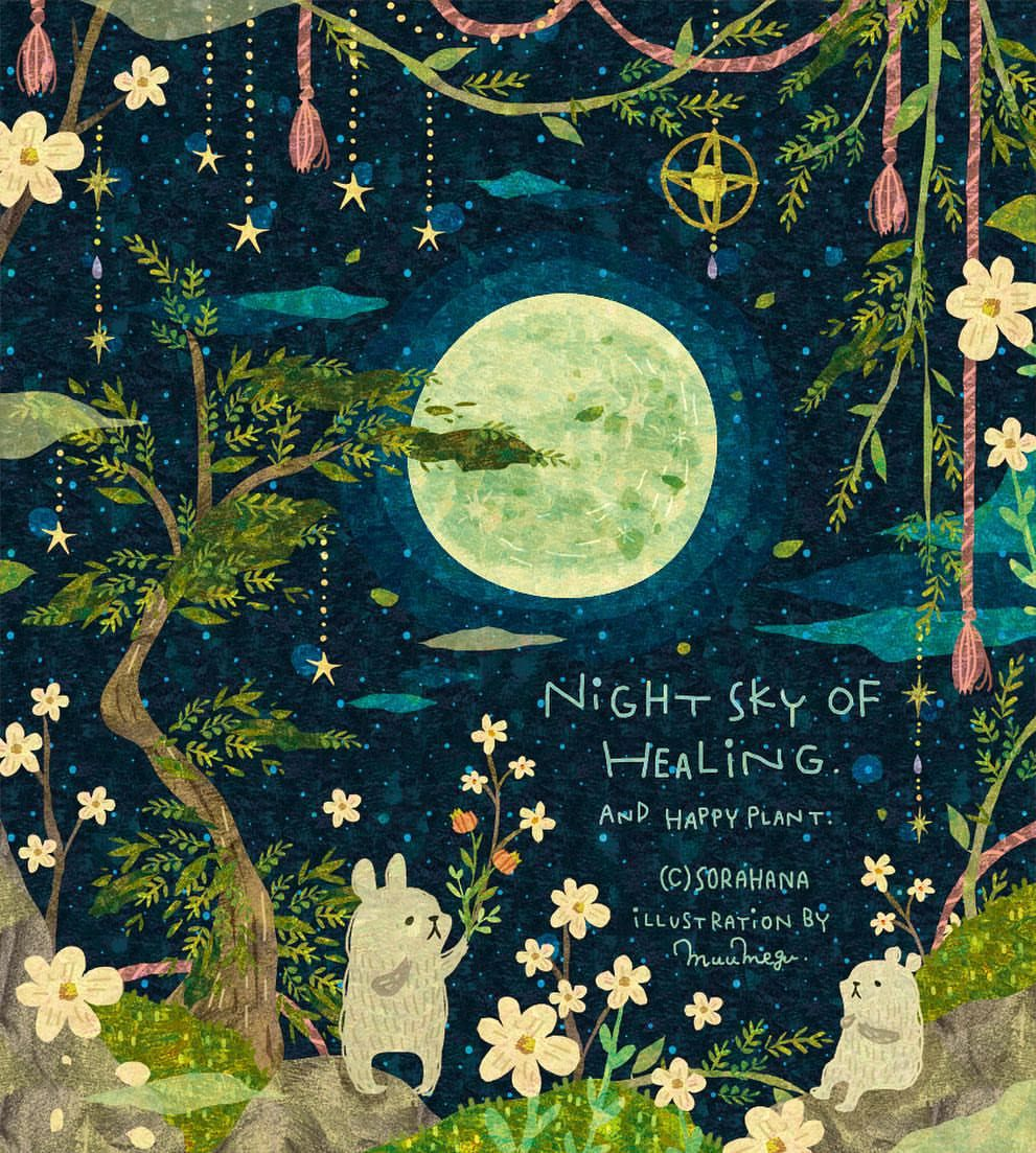 癒しの夜空と植物達 Illust Illustration Art Plant Nightsky