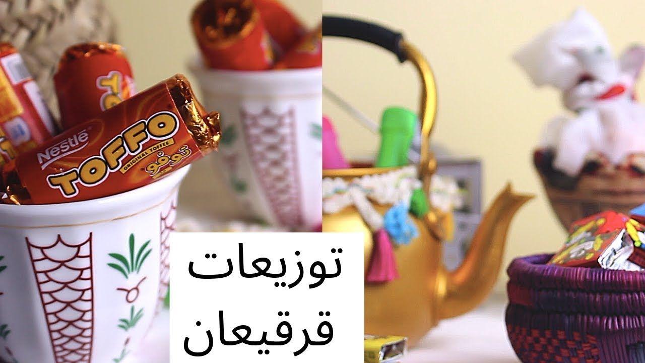 فلوق ١٥ رمضان تجهيزاتي للعيد افكار توزيعات العيد و قرقيعان Youtube Make It Yourself Howto Glassware