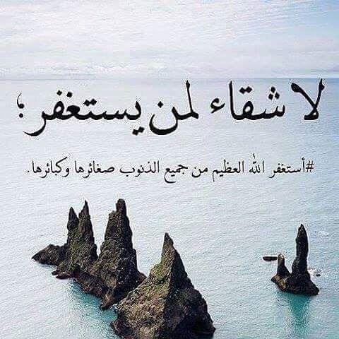 فوائد الاستغفار و اللجوء إلى الله تعالى Islamic Inspirational Quotes Arabic Quotes Grad Party Decorations