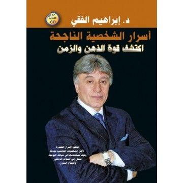 أسرار الشخصيةالناجحة Arabic Books Books My Life