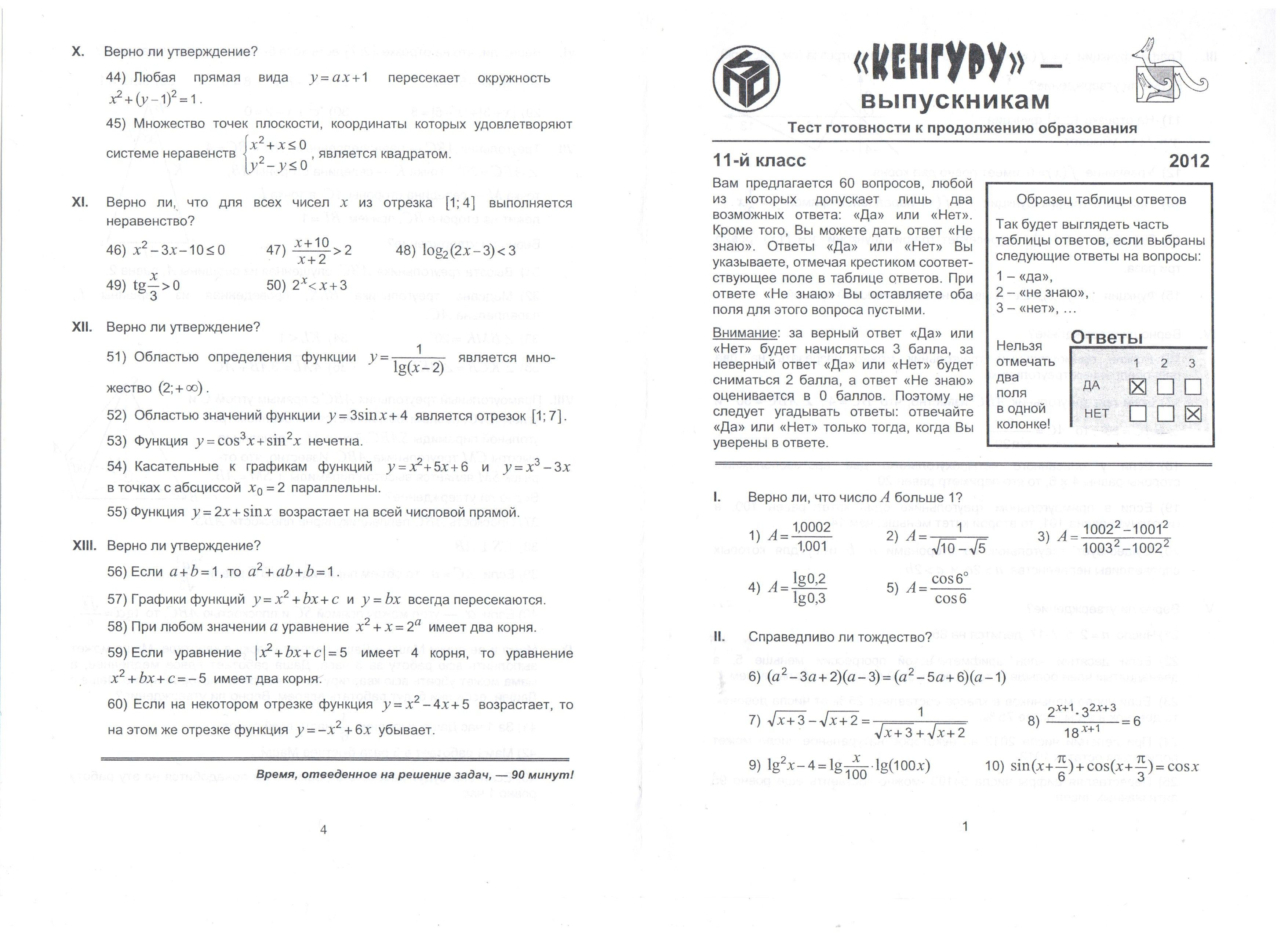 Гдз По Математике 5 Класс Кенгуру 2019