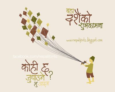 Dashain Typography Nepal 2012 Cards Graphic Design Background Templates Greeting Cards