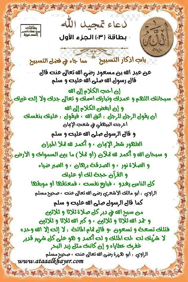 باقة رقم 025 من كتيب ذكر الله وتمجيده والثناء عليه العدد الثالث من سلسلة كتيبات دعاء المنفرد بالله للدكتور عبدالله مراد العطرج Islamic Pictures Allah Peace