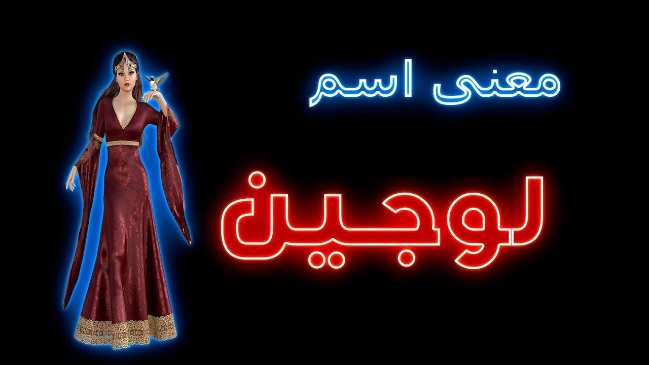 معني إسم لوجين وصور جميلة للاسم Lujain Neon Signs Neon