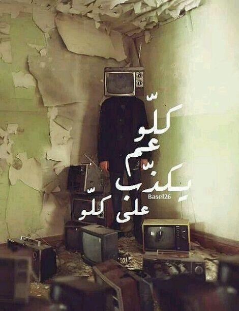 كلام عن الكذب اقوال وعبارات عن الكذب صور عن الكذب Arabic Quotes Arabic Love Quotes Picture Quotes
