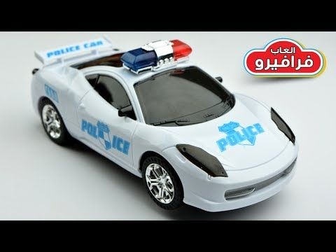 لعبة سيارة شرطه للاطفال العاب سيارات اطفال الشرطه Kids Police Car Toy Toys Toy Car Youtube