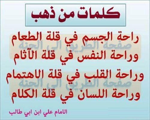من اقوال السلف الصالح حكم مفيدة Islam