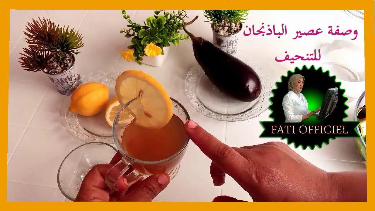 وصفة عصيرالباذنجان للتنحيف والتخلص من دهون البطن و تخسيس الأرداف Food Breakfast
