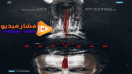 مشاهدة فيلم Laal Kaptaan 2019 مترجم Movie Posters Movies