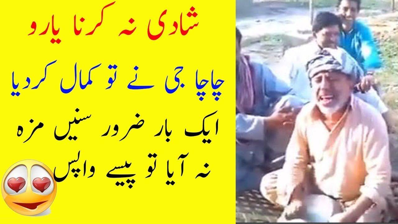 pakistan street talent, shadi na karna yaro, pakistan talent