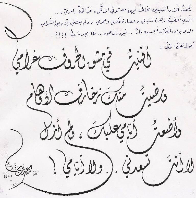 الخط العربي Mona00 ابيات في فن الخط العربي Arabic Calligraphy Art Calligraphy Art Arabic Art