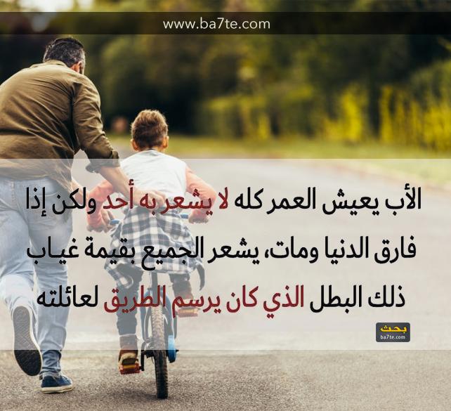 الاب يعيش العمر كله لا يشعر به أحد ولكن اذا فارق الدنيا و مات يشعر الجميع بقيمته