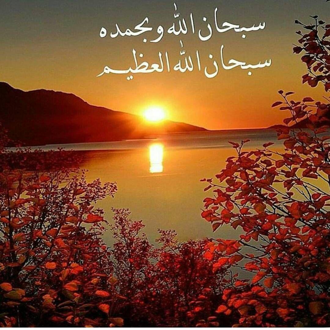 سبحان الله وبحمده سبحان الله العظيم Sunset Lake Sunset Beautiful Sunset
