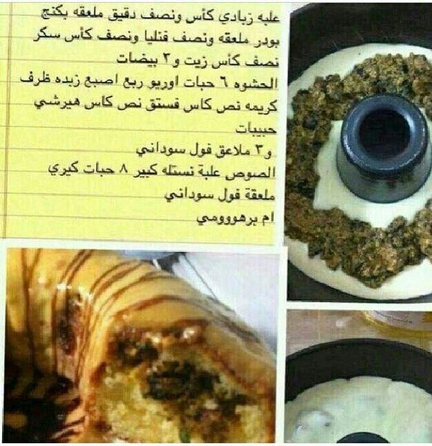 حلى الفول السوداني Food Cooking Arabic Sweets