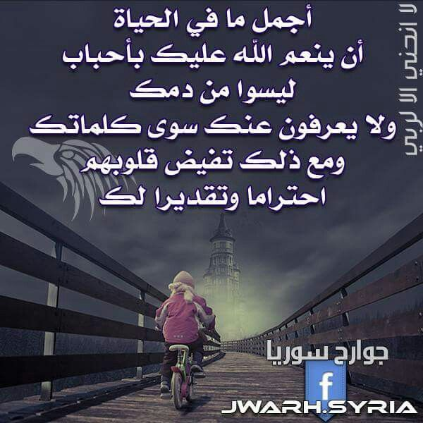 Pin by Abbas Sameer✅ on كلام راق لي | Arabic quotes, Book