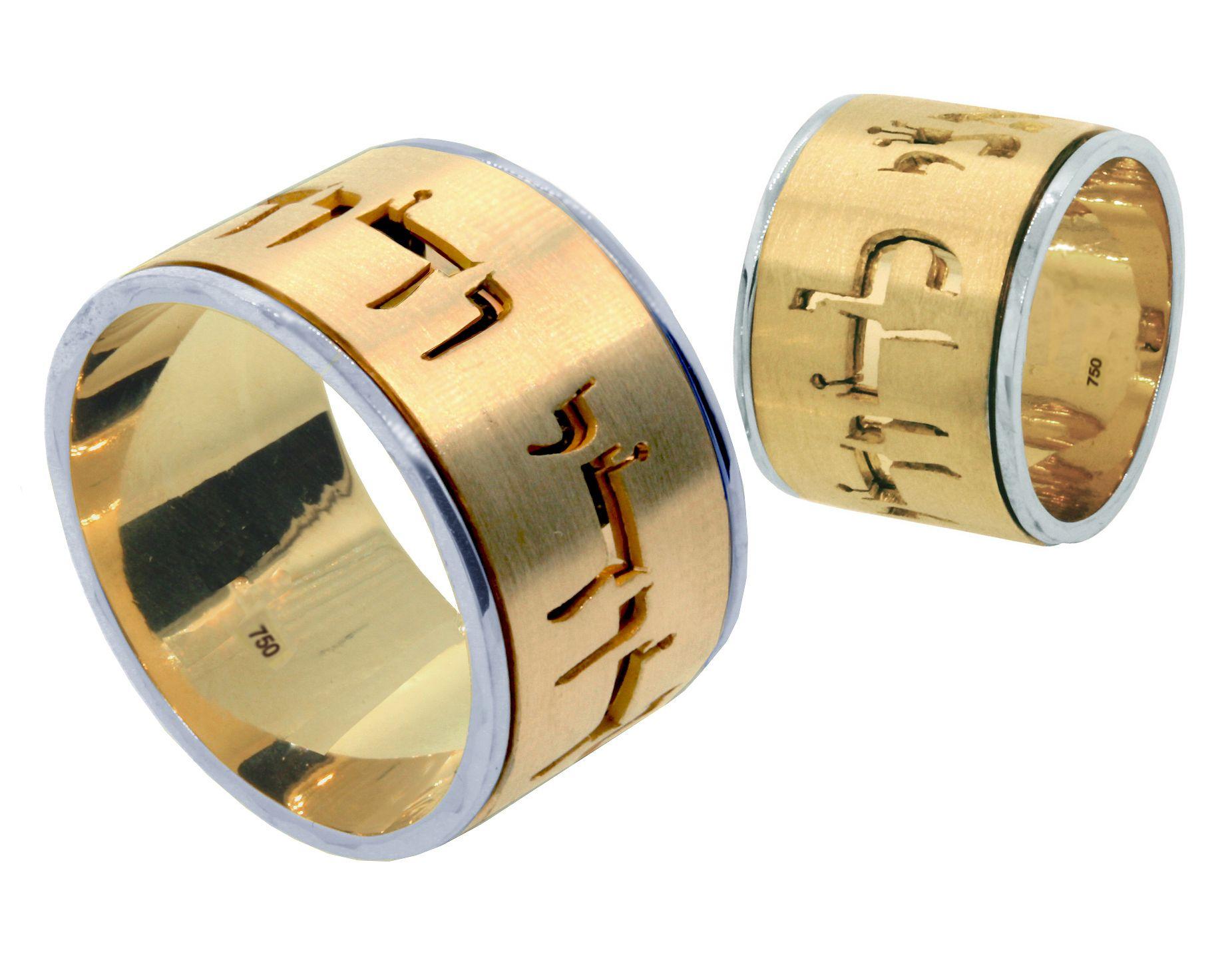 14k/18k Gold, Jewish Wedding Ring, Ani Le Dodi Wedding
