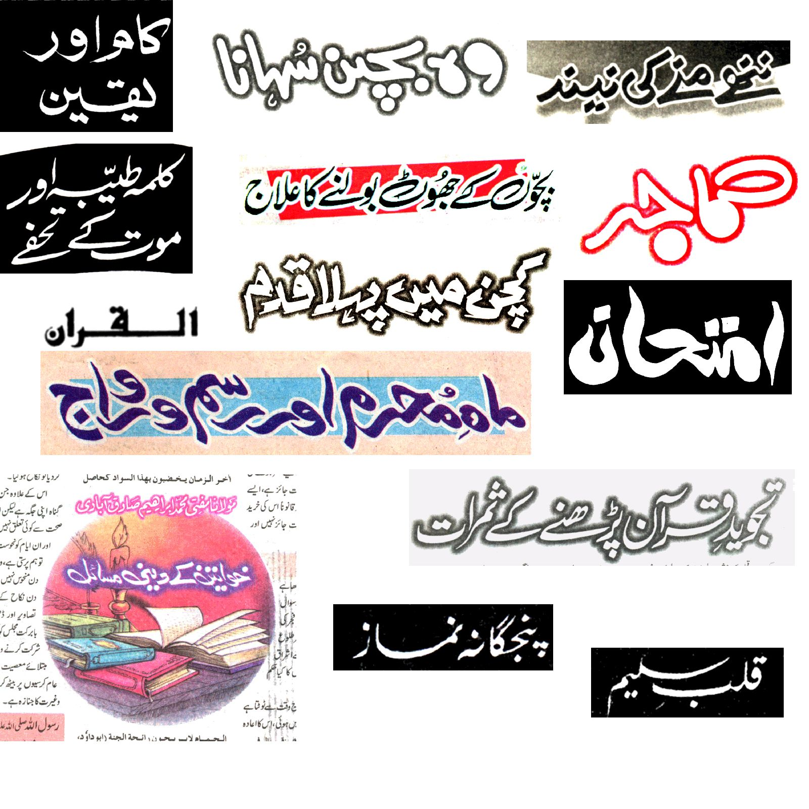 Urdu Calligraphy Font Free Download Urdu Fonts Fonts Fonts Arabic Calligraphy Caligraphy