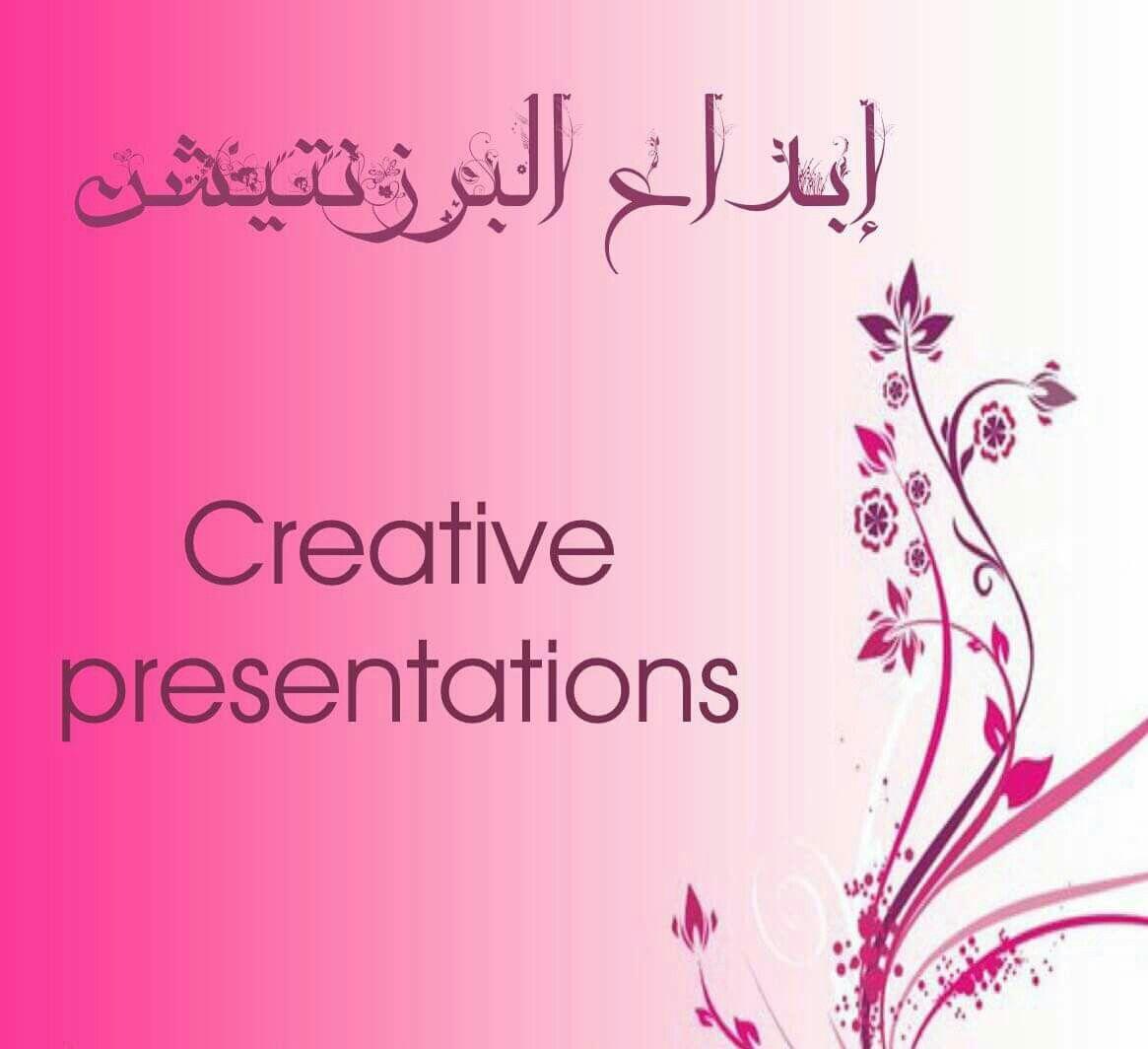هل تبحث عن التميز والإبداع هل مللت من استخدام الجميع لبرنامج Power Point الشهير نحن جئناك اليوم ببرامج احترافية وجديدة لإ Presentation Creative Calligraphy