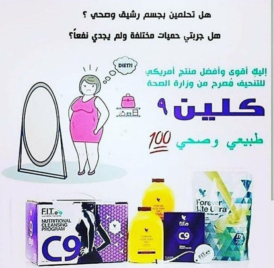 Pin By Samia Fawzy On كلين 9 In 2020 Forever Living Products Health Facts Health Facts Food