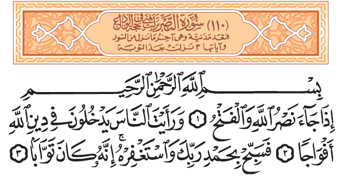 سورة النصر Quran Verses Quran Verses