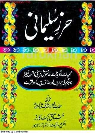 Hirz-e-Sulemani Pdf Book Free Download | fsd in 2019 | Free
