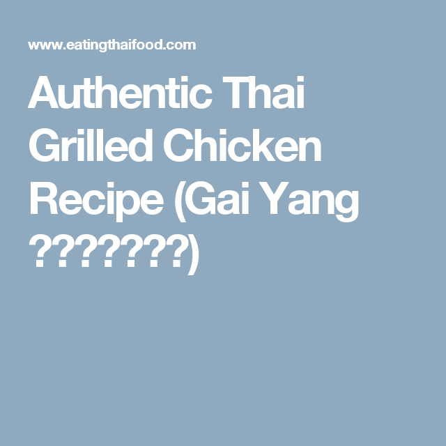 Authentic Thai Grilled Chicken Recipe (Gai Yang ไก่ย่าง)