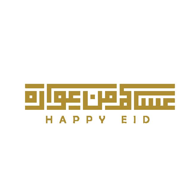 اساكم عوض ناقلات عيد الأضحى عيد مبارك فن الخط فيتار مبارك Png والمتجهات للتحميل مجانا Happy Eid Eid Decoration Typography