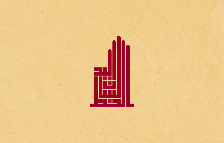 الخط لسان اليد Arabic Art Typography Stained Glass