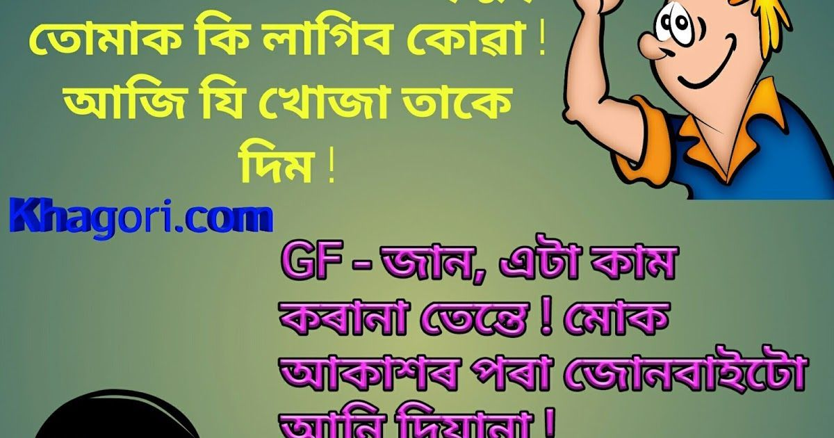 Meme Jokes Assamese Jokes Images Facebook Jokes Jokes Photos