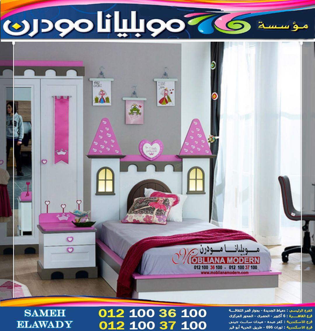 اثاث منزلي احدث تصميمات الاثاث المنزلي محلات اثاث لوران 2021 غرف اطفال مودرن In 2020 Room Toddler Bed Home