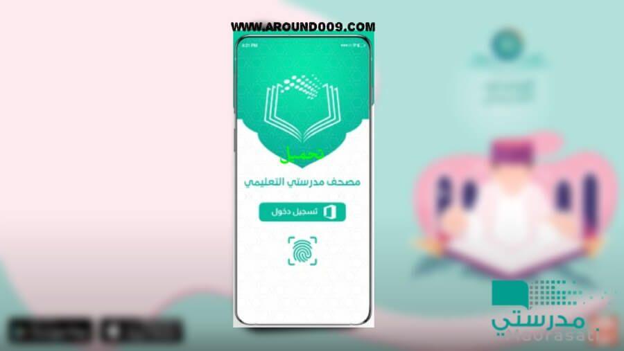 تحميل تطبيق مصحف مدرستي التعليمي من وزارة التعليم السعودية للايفون والاندرويد والكمبيوتر In 2021 App Save