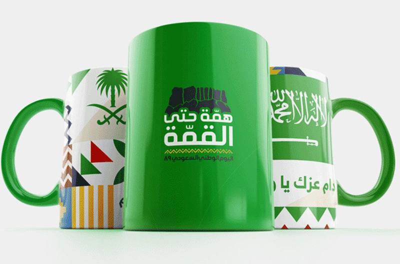 همة حتى القمة ماذا تعرفون عن شعار اليوم الوطني السعودي 89 مجلة سيدتي Graphic Design Infographic National Day Saudi Infographic Design