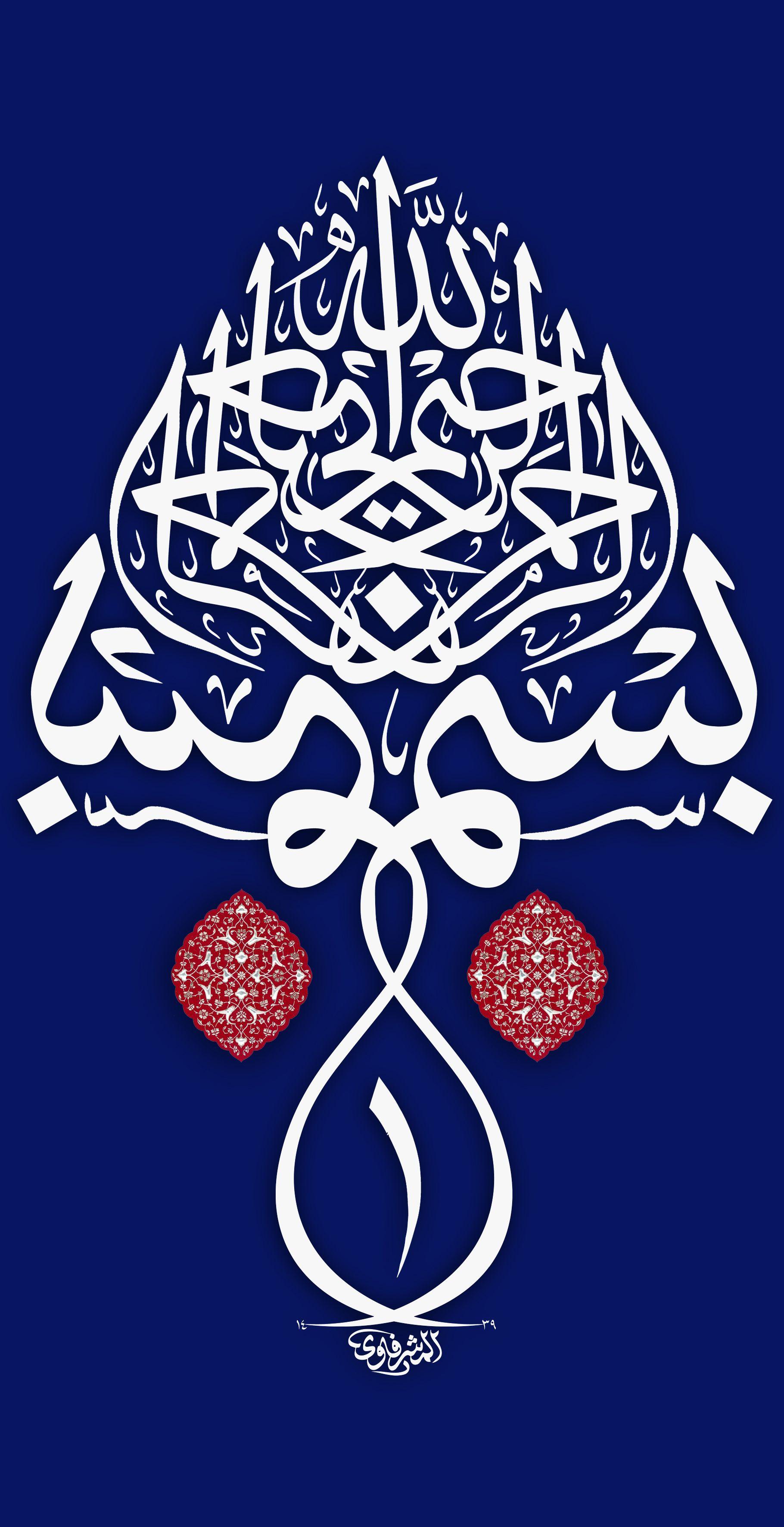 البسملة بسم الله الرحمن الرحيم الخطاط محمد الحسني المشرفاوي 1439 Islamic Patterns Islamic Art Cellphone Wallpaper