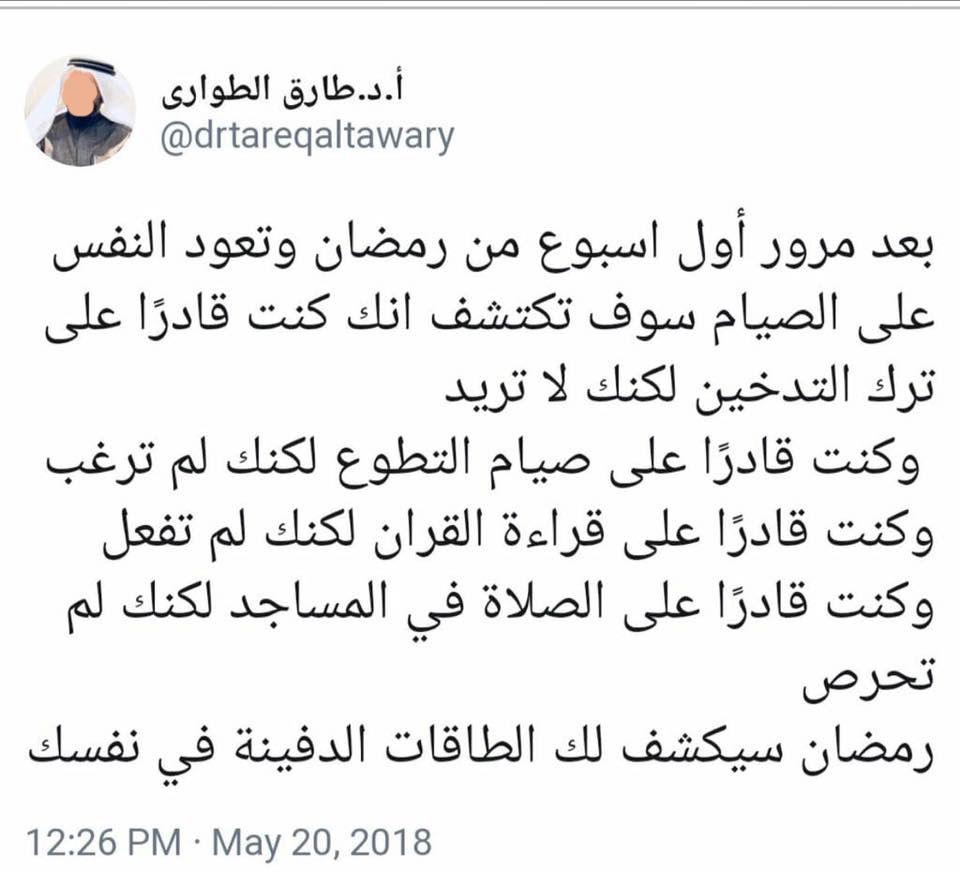 بعد مرور أول أسبوع من رمضان و تعود النفس على الصيام سوف تكتشف أنت كنت قادرا على ترك التدخين لكنك لاتريد وكنت قادرا على صيام التطوع Funny Quotes Ramadan Quotes
