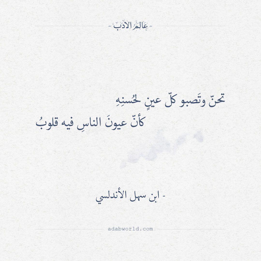 تحن وتصبو كل عين لحسنه ابن سهل الأندلسي عالم الأدب Arabic Funny Love Words Arabic Words