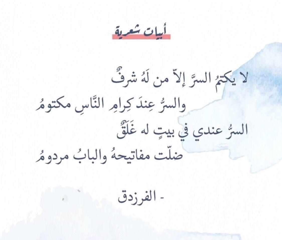 الأخلاق الشعر Words Quotes Quotations Mood Quotes