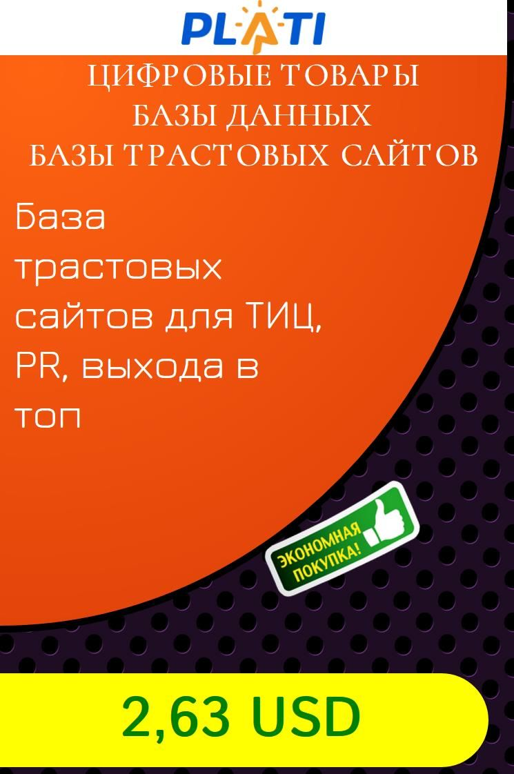Топ тиц сайтов создание и продвижение сайтов b2b
