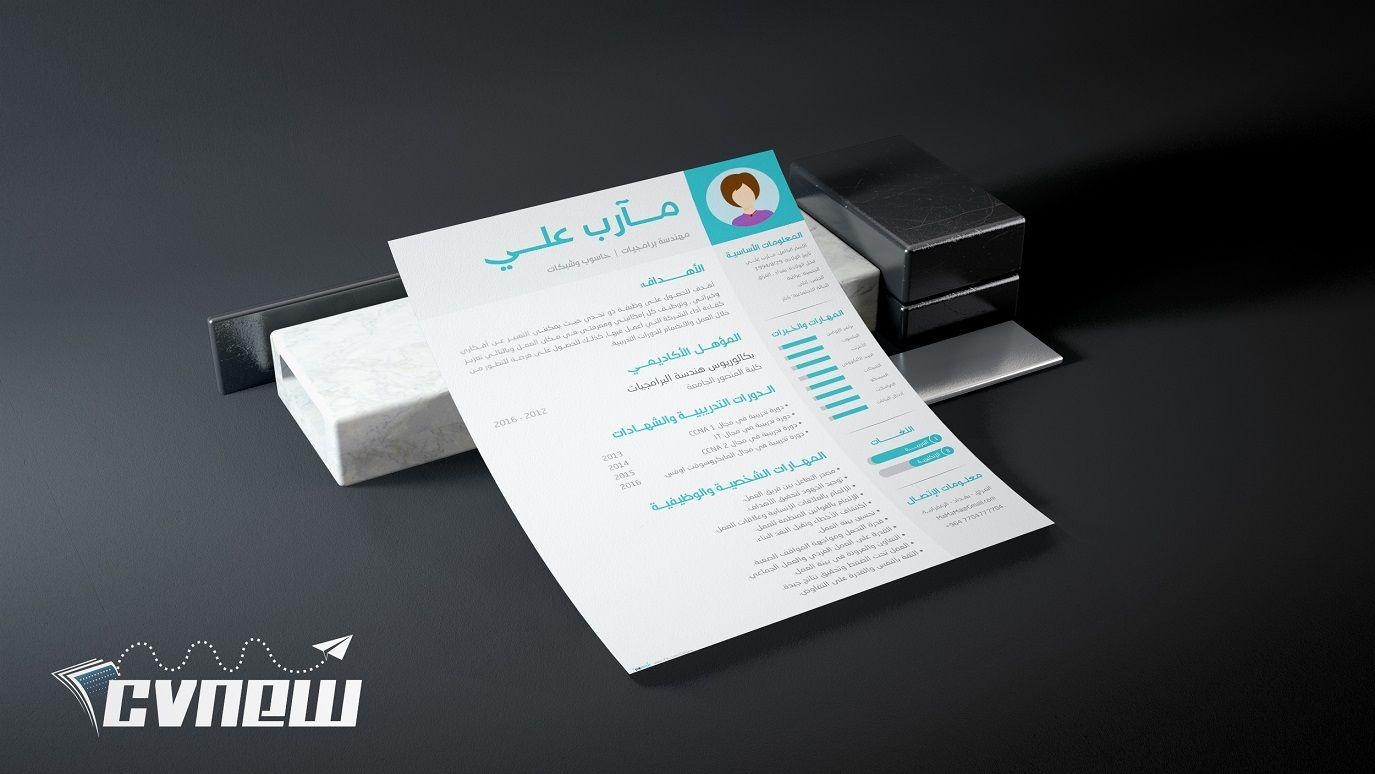 قدمت على كومة شركات وانتظرت هواية وماكو رد شنو السبب نقص بالمحتوى لو التصميم جاف عدنا الحل اذا انت خريج Cv Design Design Cards Against Humanity