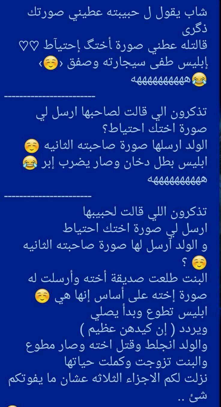 عاااجل بليس يصلي Fun Quotes Funny Funny Joke Quote Funny Arabic Quotes