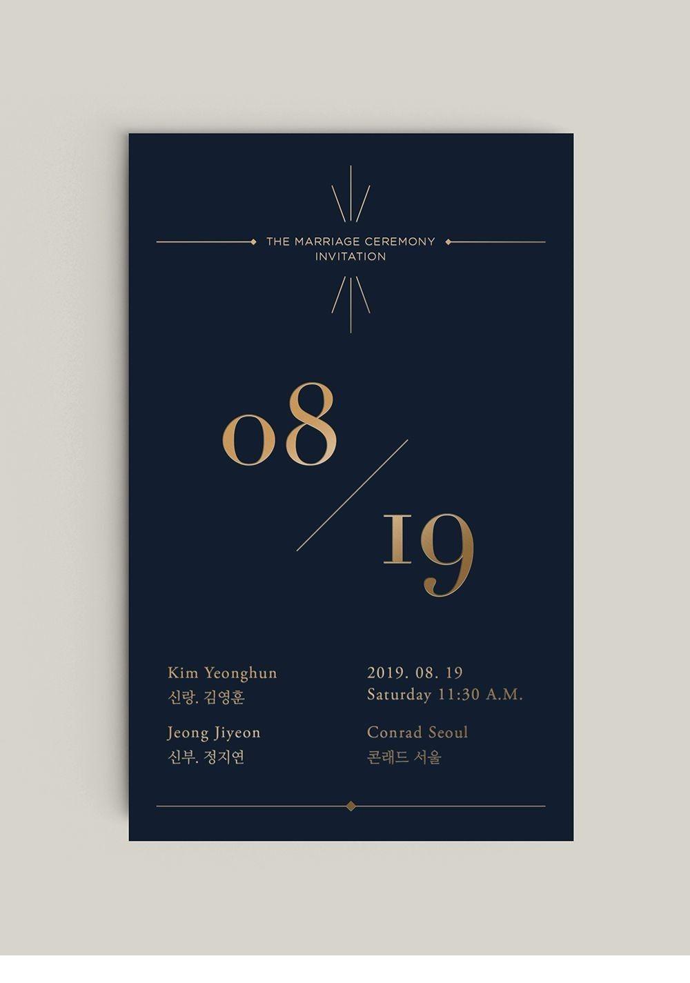 Jaimakhija I Will Design Wedding Invitation Birthday Invitation Save The Date And Rsvp Card For 15 On Fiverr Com Digital Wedding Invitations Wedding Invitation Design Minimalist Wedding Invitations