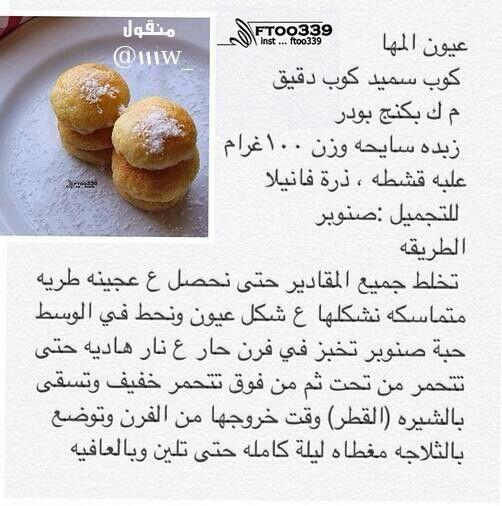 عيون المها Arabic Food Desserts Cooking