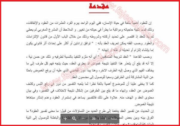 تفسير العقد في القانون المدني المغربي Word Search Puzzle Words Books