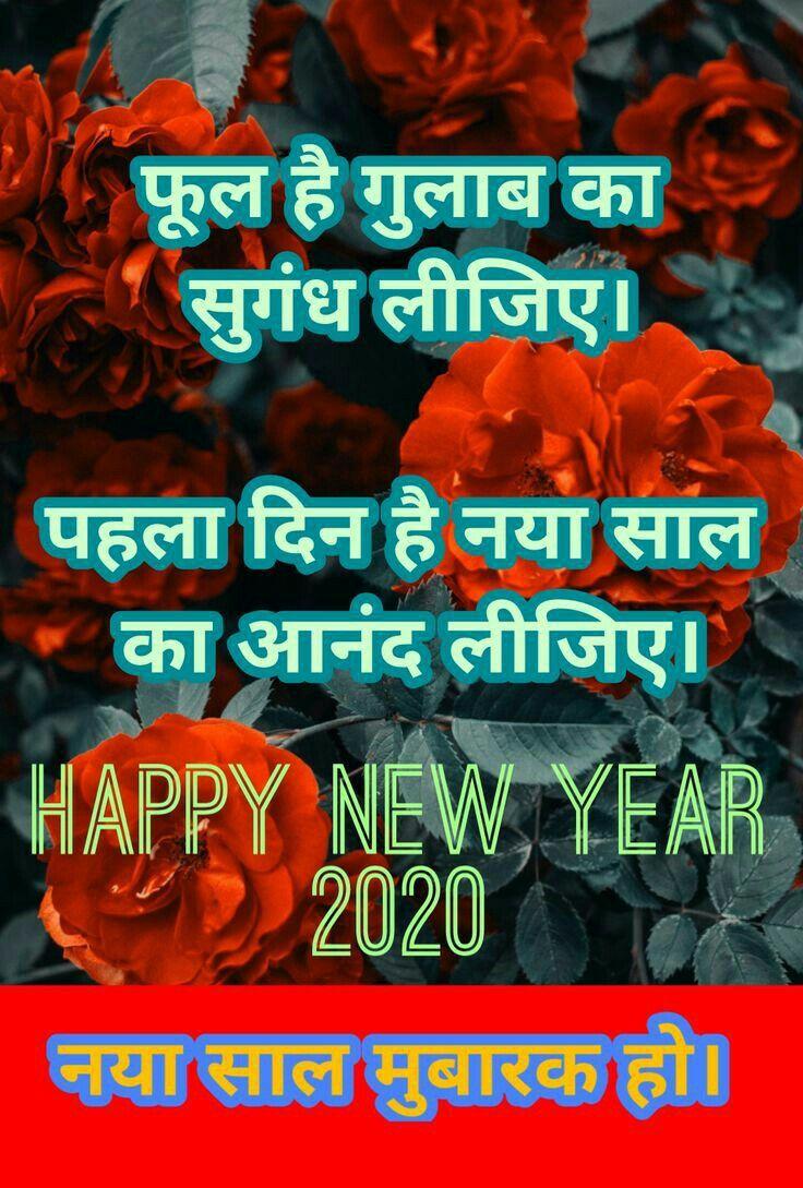 Pin by Princess Princessindia906 on Allah Happy new year